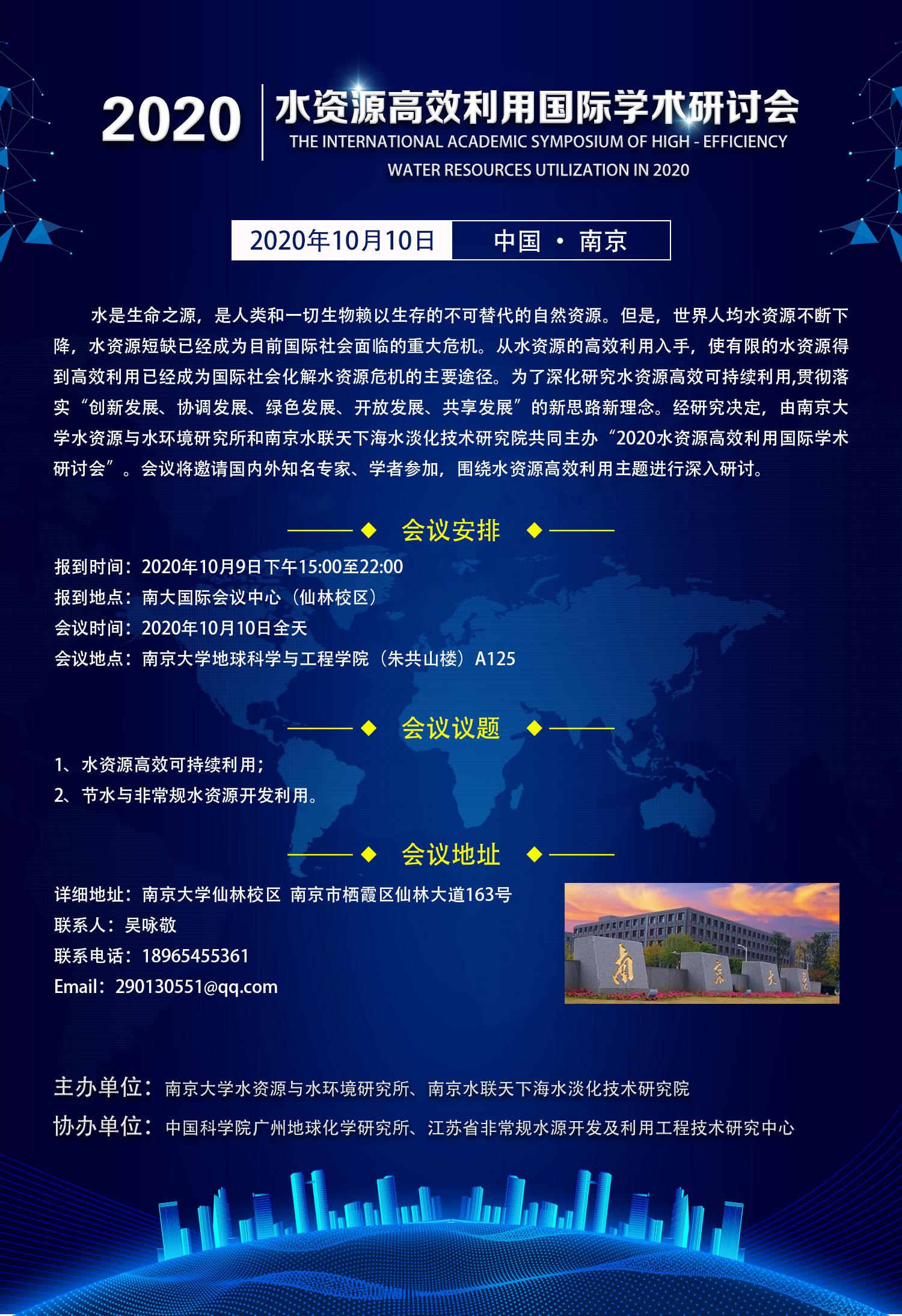 南京水联天下海水淡化技术研究院